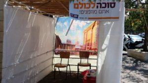 Lehtimaja muistuttaa juutalaisia myös niistä majoista, joissa israelilaiset asuivat 40-vuotisen erämaavaelluksen aikana. Kuvassa kaikille tarkoitettu lehtimaja. Kuva: Tuula Siljanen
