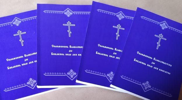 Viisi Vanhan testamentin kirjaa ilmestyi ersäksi keväällä 2020. Kuva: Aleksei Aljoshkin.